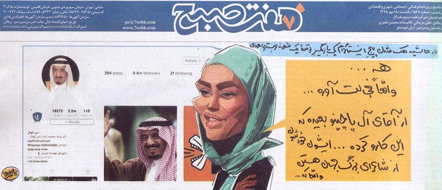 توطئه عجیب آل پاچینو برای هک کردن صفحه اینستاگرام سحر قریشی!!!