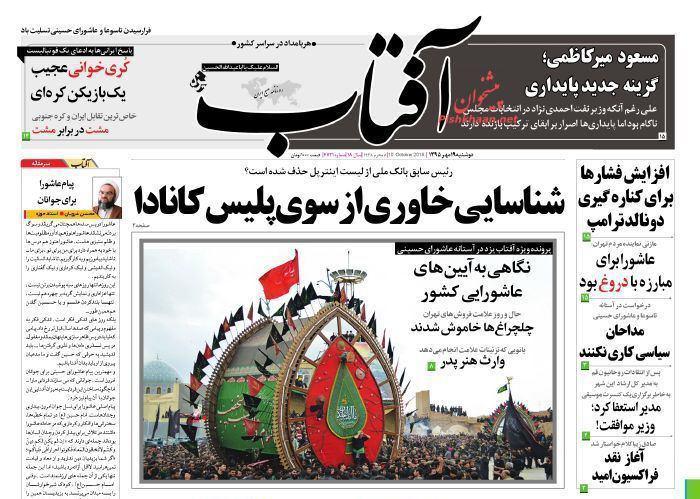 روزنامههای زنجیرهای کربلای یمن را فراموش کردند/اصلاحطلبان چگونه از جنایات سعودیها حمایت میکنند؟+تصاویر