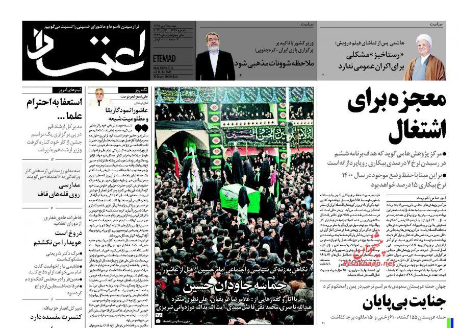 روزنامههای زنجیرهای «کربلای یمن» را فراموش کردند/ اصلاحات چگونه از جنایات سعودیها حمایت میکند؟+تصاویر