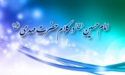 مأموریتهای امام حسین(ع) پس از رجعت چیست