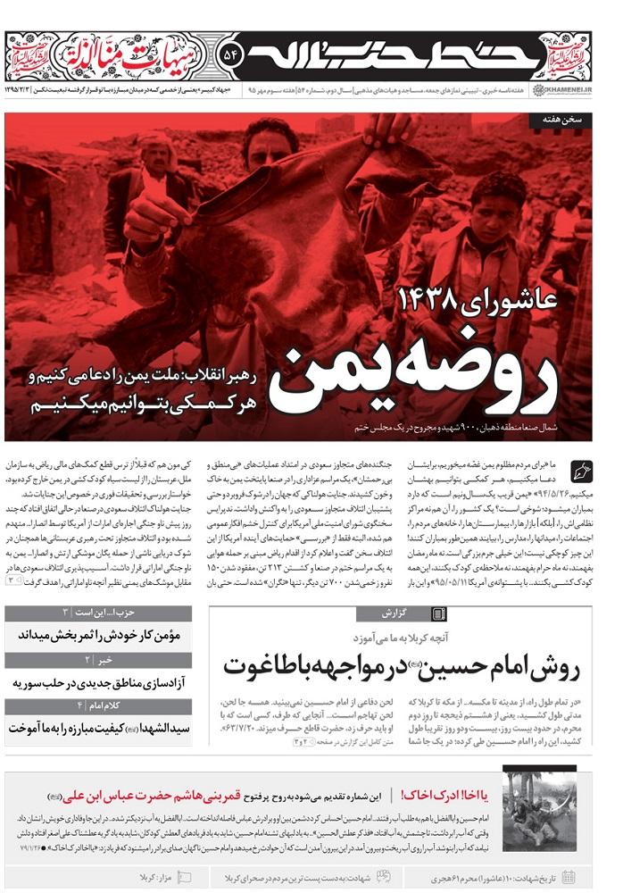شماره 54 هفتهنامه خط حزبالله با عنوان «روضه یمن» منتشر شد
