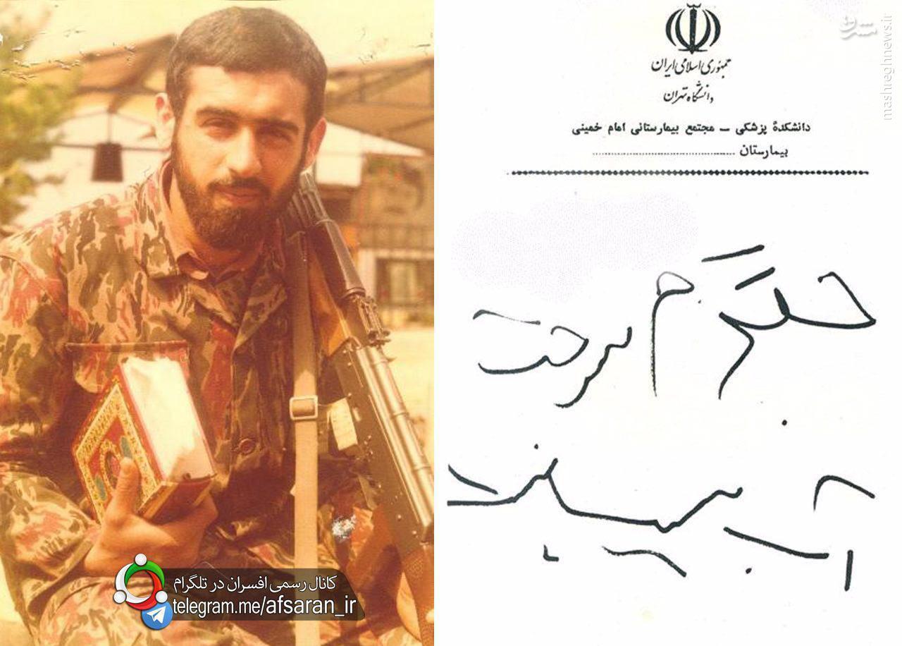 عکس/ دست نوشته جانسوز یک شهید