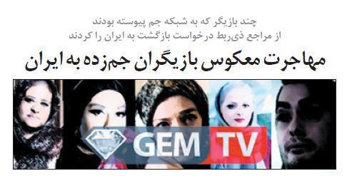 مهاجرت معکوس بازیگران جمزده به ایران