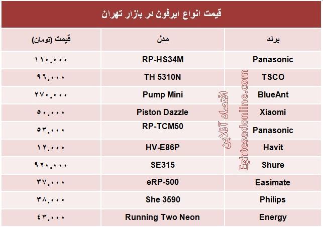 جدول/ قیمت انواع ایرفون