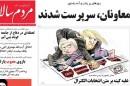 تصویر «زشت و غیر اخلاقی»؛ شاهکار دیگر روزنامههای اصلاحطلب
