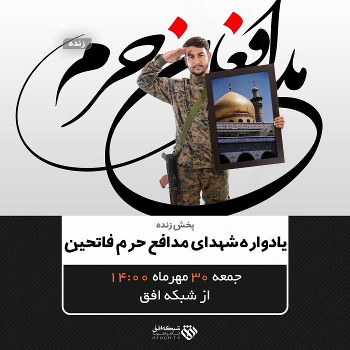 پخش زنده یادواره شهدای مدافع حرم فاتحین از شبکه افق