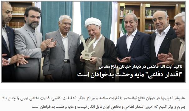 هاشمی رفسنجانی چه نقشهای در محدودسازی نیروی نظامی کشور دارد؟
