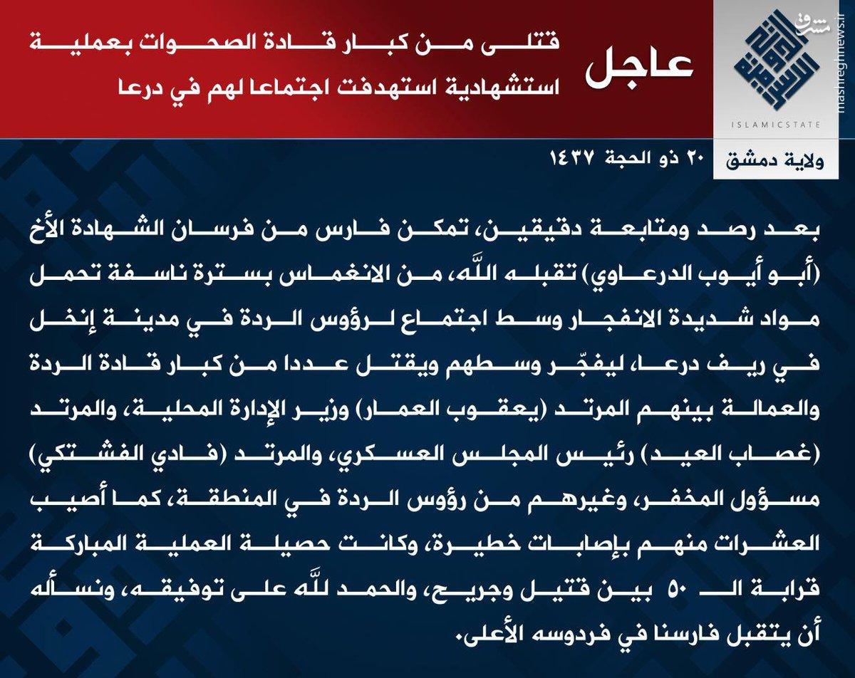 فیلم/لحظه انفجار انتحاری داعش در مقر ارتش آزاد در درعا