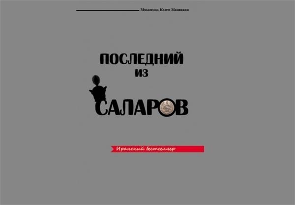 پای پرفروشترین کتاب سال ۹۳ به روسیه باز شد