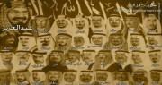 شناسنامه آل سعود و چند روایت درباره ماهیت واقعی