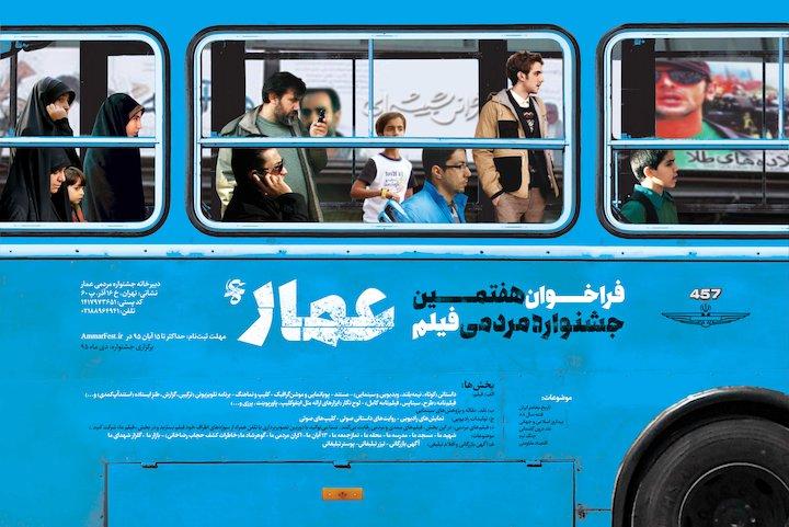 فراخوان هفتمین «جشنواره فیلم عمار» منتشر شد
