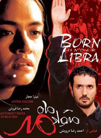 10 فیلم عاشقانه سینمای دفاع مقدس +عکس