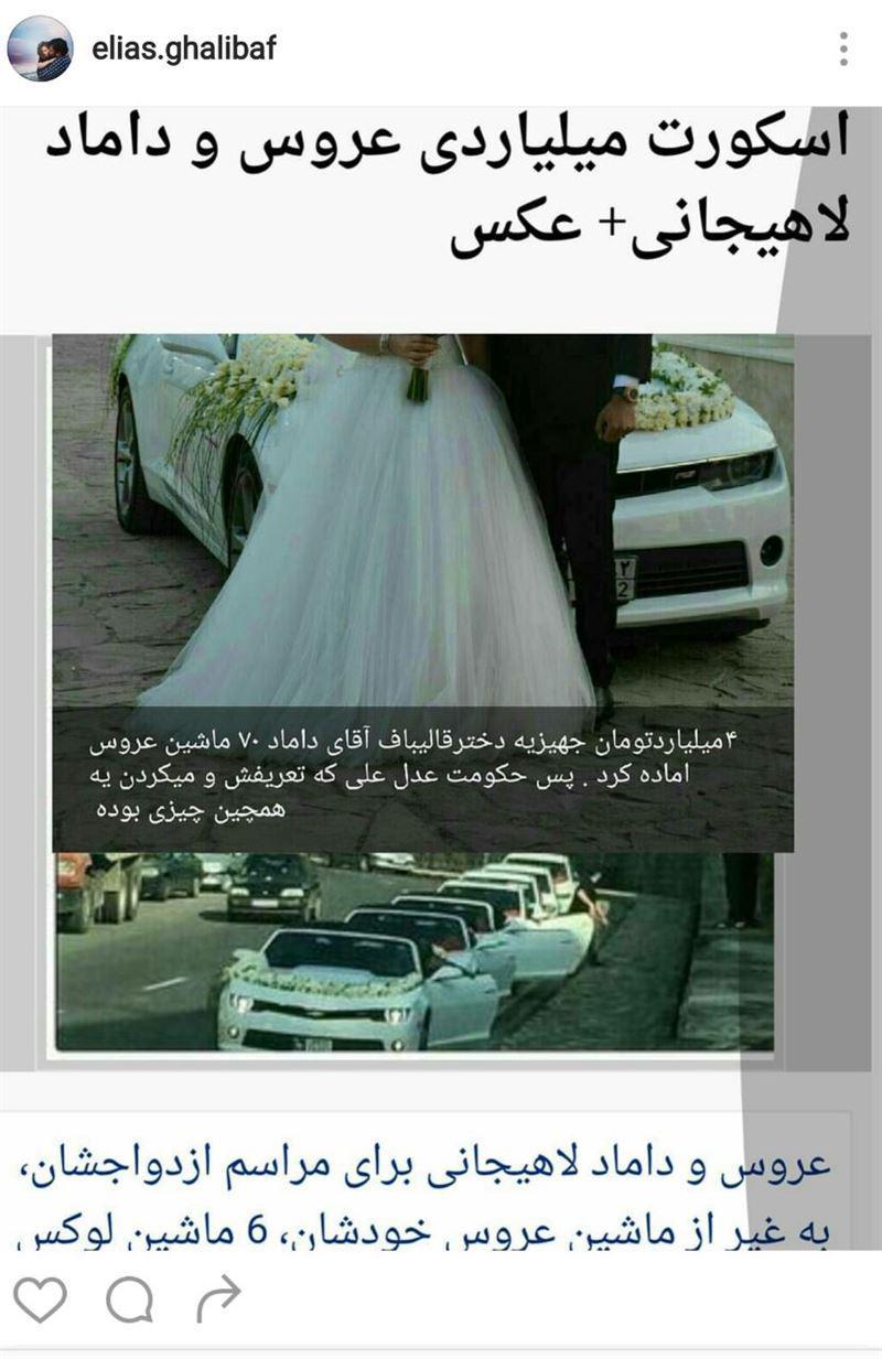 شایعه عروسی میلیاردی دختر قالیباف دروغ از آب درآمد+عکس