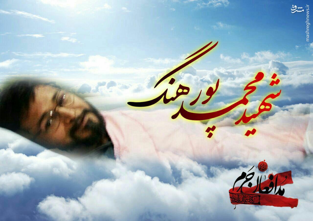 امشب؛ وداع با روحانی مدافع حرم، شهید پورهنگ