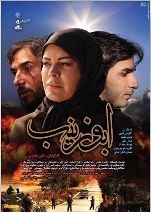 «ابوزینب» به «سینما روایت» می رود