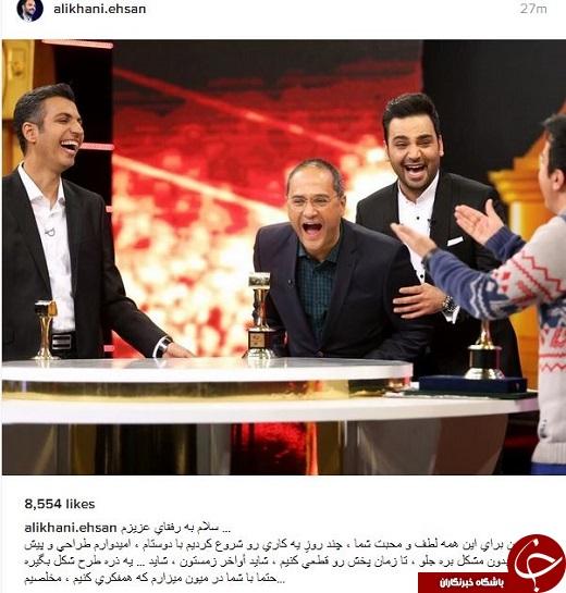 احسان علیخانی با برنامهای جدید به تلویزیون میآید