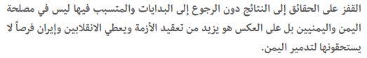 نگاهی به عملکرد متناقض رسانههای عربستان در دفاع از آلسعود/ وقتی جای متهم و قاضی عوض میشود