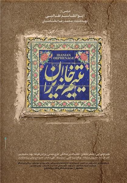 «یتیمخانه ایران» قطعهای گم شده از تاریخ جنایات انگلیس