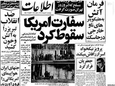 «ماشاءالله قصاب»؛ ناجی آمریکاییها در ایران