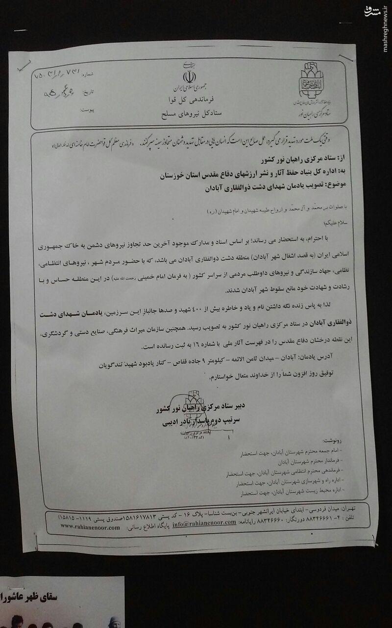 برخی هنوز با شهدای گروه فدائیان اسلام مشکل دارند / تا چندی پیش «شهید دریاقلی» را هم قبول نداشتند / فرمانده سپاه در خانه ام دستور انتقال تانک ها را صادرکرد