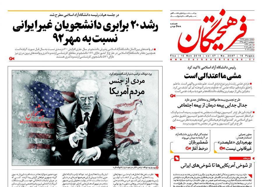 روزنامه های کشور بعد از انتخابات آمریکا