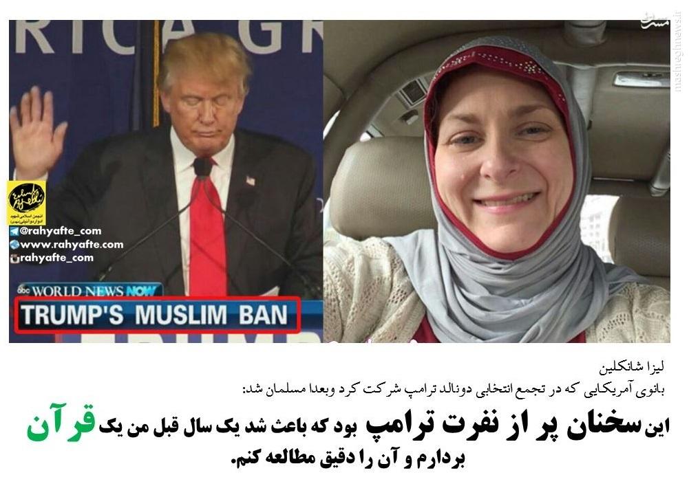 زنی که ترامپ باعث مسلمان شدنش شد +عکس