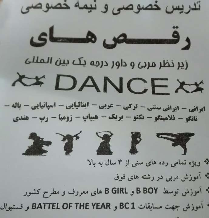 مسابقهرقص باحضور B BOY و B GIRLهای معروف ایران