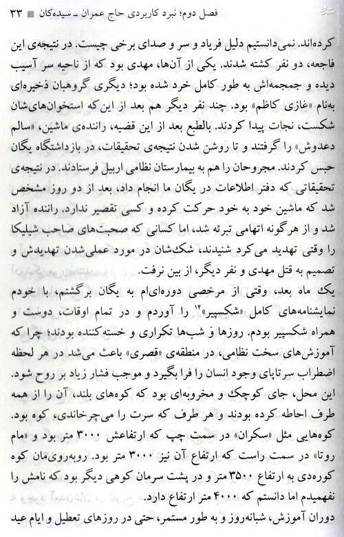 سربازانی که با رشوه، مدال شجاعت از صدام می گرفتند