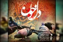 دانلود آهنگ جدید محسن چاوشی برای اربعین بنام دل خون