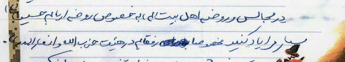 درخواست یک شهید مدافع حرم از رفقایش + عکس