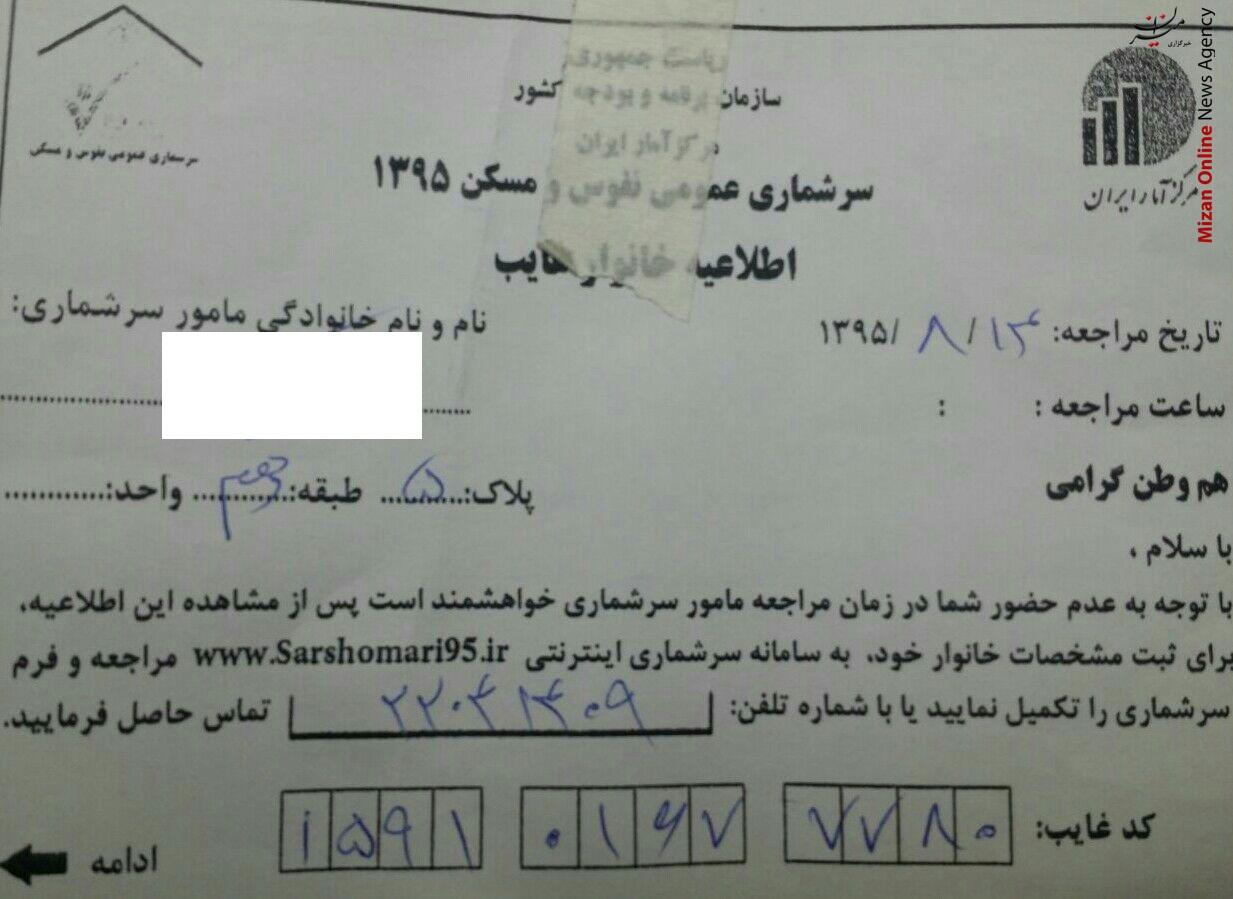 چه کسی درب منزل رحیمی را روی مامور سرشماری قلابی باز کرد؟