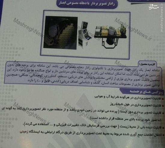 رونمایی از اولین «رادار SAR» برای پهپادها و جنگندههای ایرانی/ حالا میتوان ردپای دشمن را در کویر شناسایی کرد +عکس