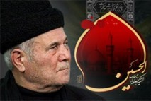 دانلود مداحی استاد حاج سلیم موذن زاده اردبیلی برای اربعین