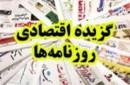 کدام دولت تعریف بیکاری را تغییر داد؟/ قراردادهای نفتی در کشمکش اختلافات میان زنگنه و مدیرانش/ مسکن مهر امسال هم تمام نمیشود