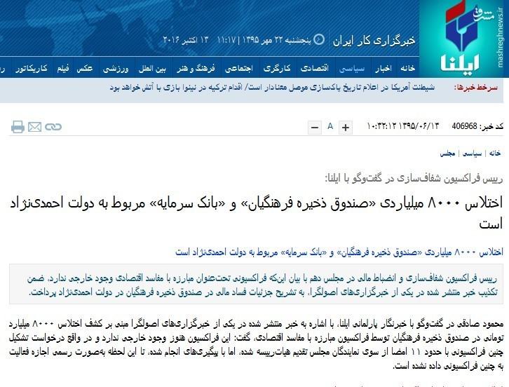 عقبنشینی نماینده تندروی اصلاحطلب: فساد صندوق ذخیره فرهنگیان به دولت یازدهم مربوط است///لطفی