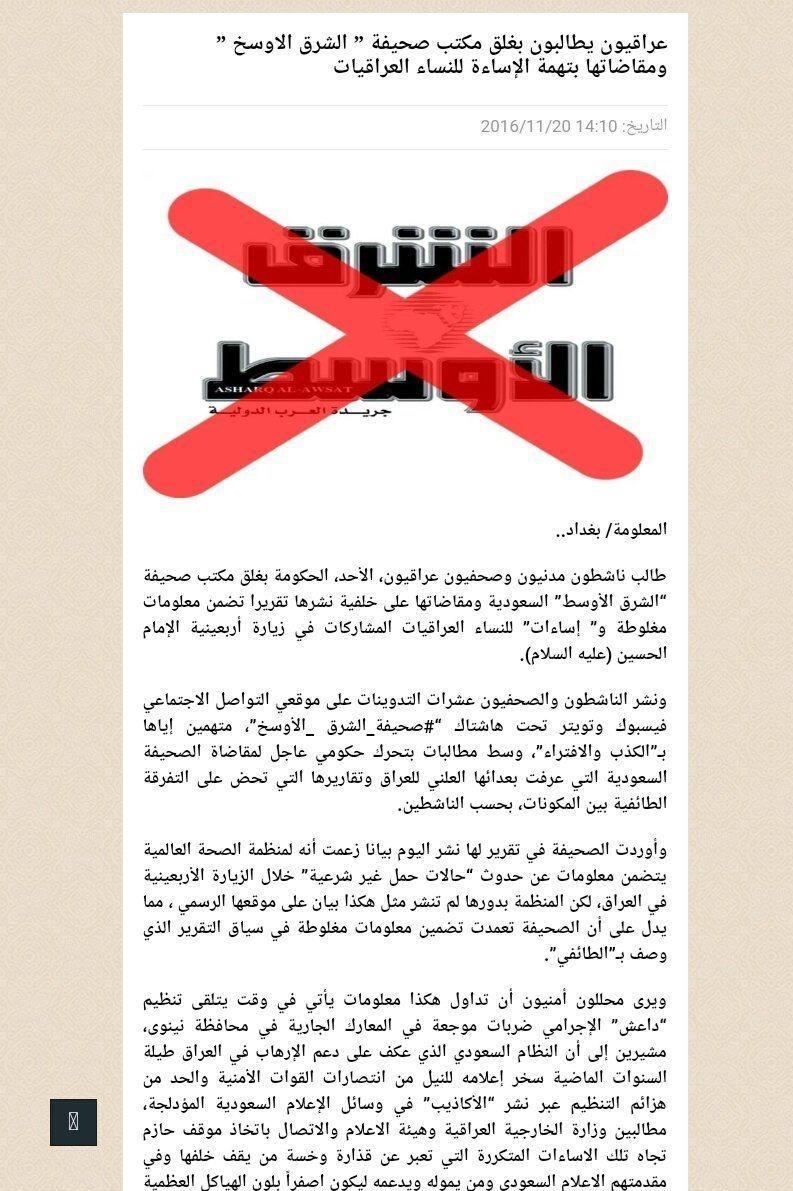 برکناری خبرنگار الشرقالاوسط درپی انتشار خبر دروغ