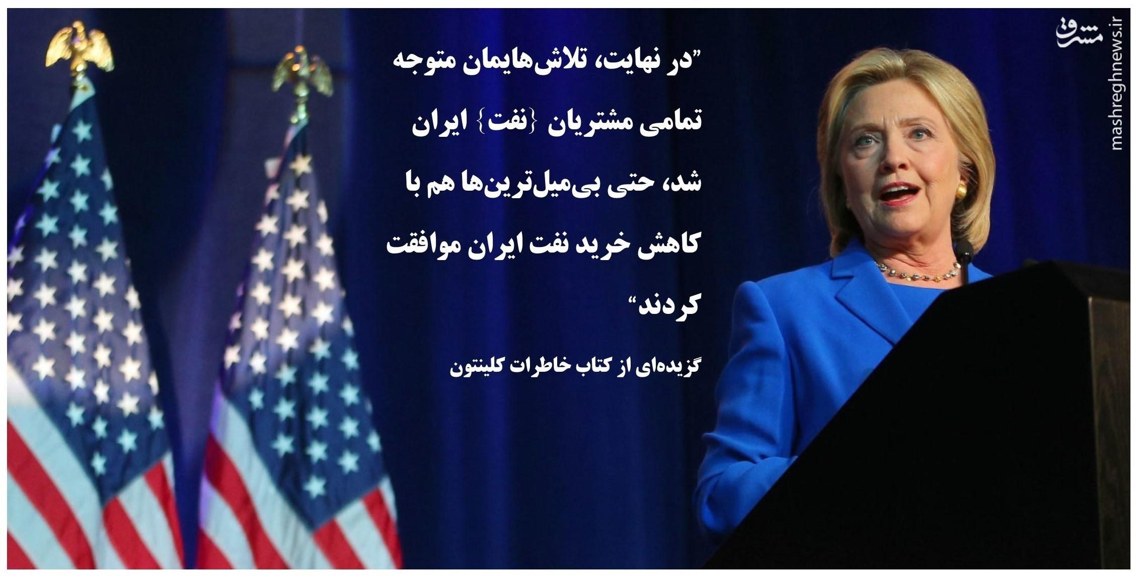رویکرد کلینتون در قبال ایران چگونه است؟