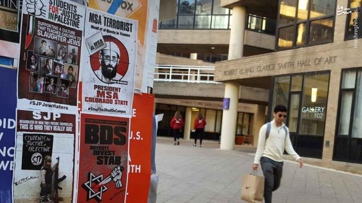 غالب شدن جوّ «ضد اسرایلی» و «یهود ستیزانه» در دانشگاه های آمریکا