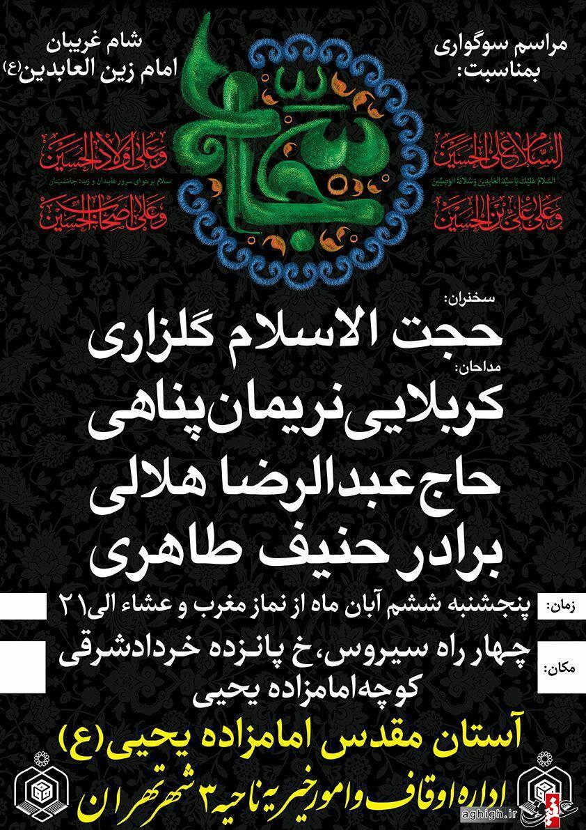 امامزاده یحیی تهران میزبان عزاداران حسینی
