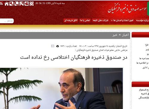 آیا مرتضی حاجی ادعاهای دو ماه قبلش را قبول دارد؟///لطفی