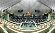 تعیین تکلیف قانون جامع ایثارگران در روز آرام بهارستان