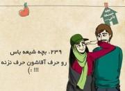 «بچه شیعه باس...»؛ گفتگو با مدیر یک صفحه اینستاگرام محبوب +تصاویر