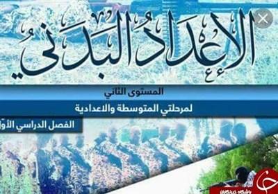 مطالب کتب درسی داعش! +عکس