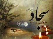 فیلم/مداحی کریمی ویژه شهادتامام سجاد(ع)