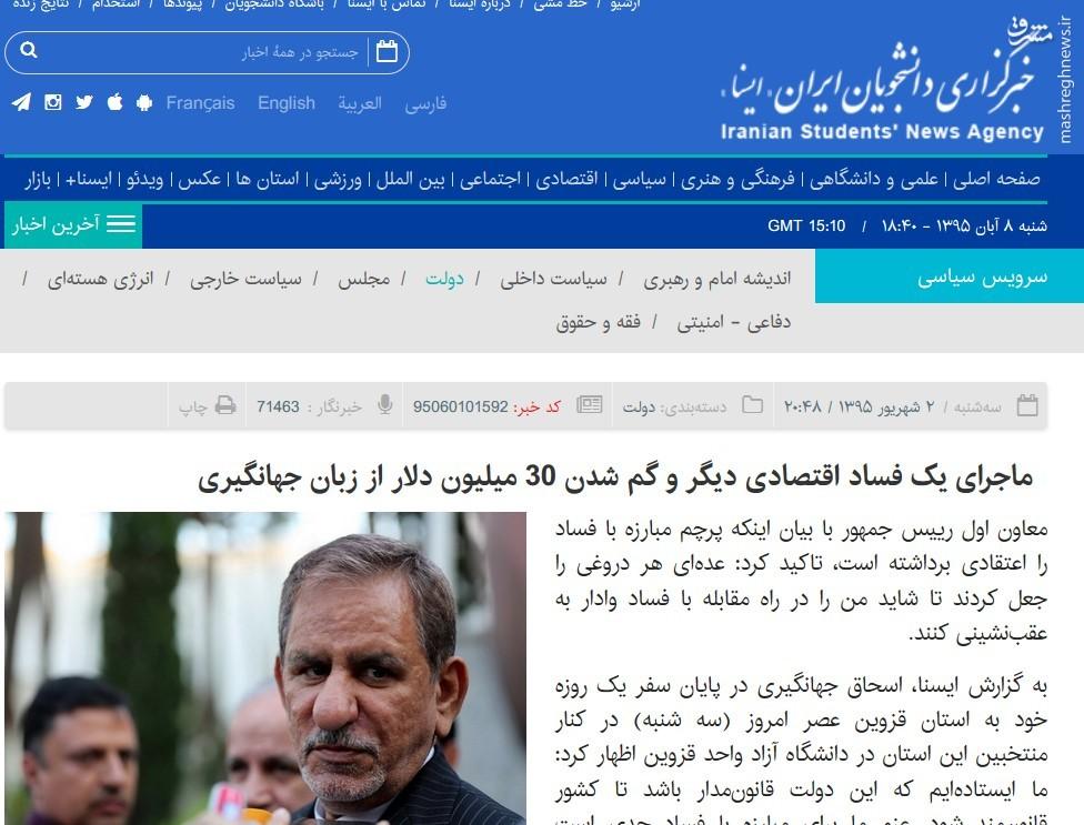 سکوت دولت درباره فساد صندوق فرهنگیان و اختلاس 1200 میلیاردی +عکس