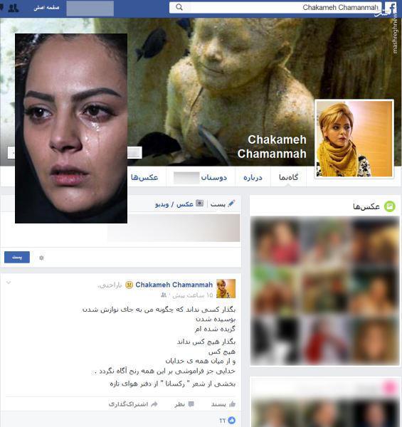 ناگفتههای بازیگر زن ایرانی از پیوستن به جم+ عکس