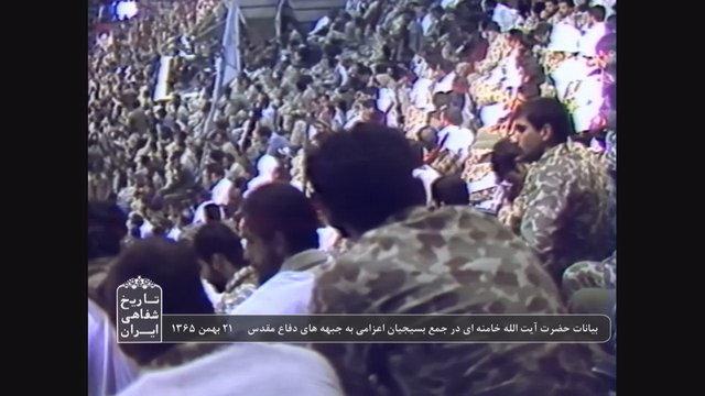 پخش سخنرانی 30سال قبل  رهبرانقلاب درجمع بسیجیان