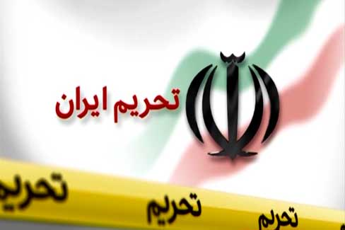 Image result for تمدید ۱۰ ساله تحریمهای ایران از سوی کنگره و سنا