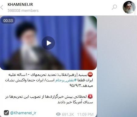 واکنش تلگرامی دفتر رهبر انقلاب به تصویب طرح تمدید ۱۰ ساله تحریمها