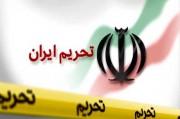 واکنش ایران به تمدید تحریمهای 10 ساله از سوی آمریکا چه باید باشد؟